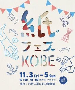 kobe_kamifes