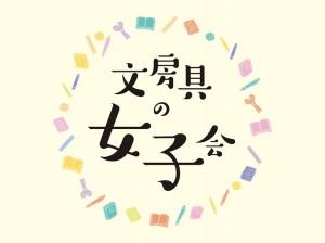 bunbougunojyoshikai