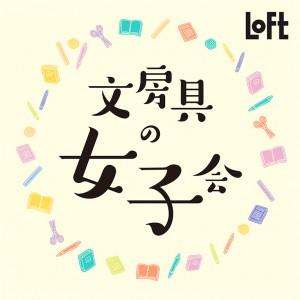 Loft_文房具_0214