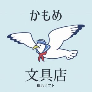 09blog_kamome