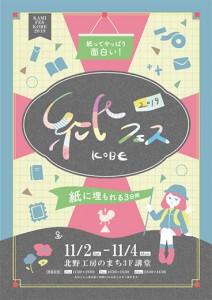 10blog_kamifes