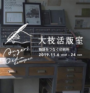 10blog_ooedakappanshitsu