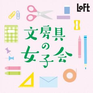 20_01_LOFT_jyosibungu